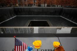 اعتقال جندي أمريكي بتهمة التخطيط لتفجير النصب التذكاري لهجمات 11 سبتمبر في نيويورك