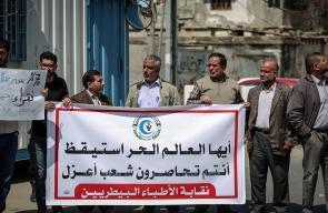 وقفة احتجاجية في غزة رفضاً للحصار وتداعياته الخطيرة على القطاع