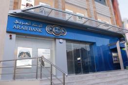 دعوى إسرائيلية ضخمة على البنك العربي ومطالبة بالتعويض بـ عشرات مليارات الشواكل.. ما السبب؟