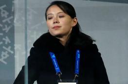 شقيقة زعيم كوريا الشمالية لواشنطن: توقعاتكم خاطئة وستدفعكم إلى مزيد من خيبة الأمل