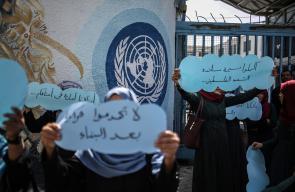 لاجئون فلسطينيون بغزة يطالبون بدعم وكالة الغوث