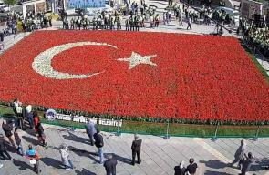 بلدية تركية تصنع من الزهور أطول علم للدولة محطمة بذلك رقماً قياسياً