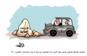 كاريكاتير أبو يوسف - الاجراءات العقابية