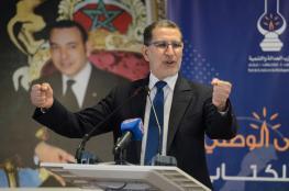 """العدالة والتنمية المغربي: ندعم الملك في التطبيع مع """"إسرائيل"""""""