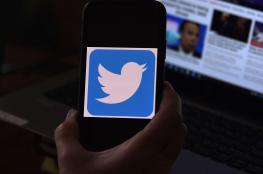 """""""تويتر"""" تكشف عدد الحسابات التي تعرضت للاختراق في الهجمة الأخيرة"""