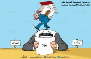 كاريكاتير علاء اللقطة - الجامعة العربية ونقل السفارة الأمريكية للقدس