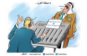 كاريكاتير علاء اللقطة _ #تسقط_صفقة_القرن