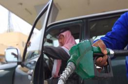 السعوديون يغردون: ما نبّي ترفيه نبّي نعيش بس.. عقب رفع أسعار البنزين