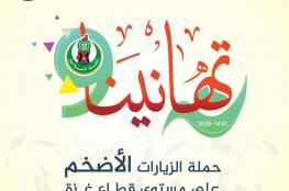 الكتلة الإسلامية تستعد لأضخم حملة زيارات لطلبة الثانوية العامة