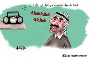 كاريكاتير القمة العربية الرسام أبو يوسف
