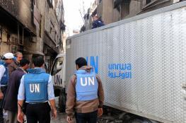"""""""الأونروا"""" في سوريا تقرر إنهاء خدمات 108 موظف لديها في نهاية العام"""