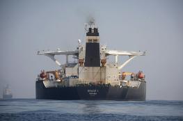 رغم الضغوط الأميركية.. سلطات جبل طارق تفرج عن ناقلة النفط الإيرانية