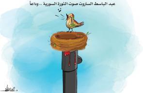 عبد الباسط الساروت صوت الثورة السورية.. وداعًا - علاء اللقطة
