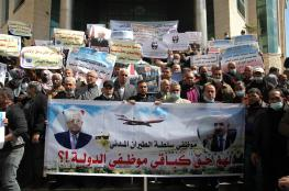 صور .. موظفو السلطة بغزة يحتجون للمطالبة بإلغاء التقاعد المالي