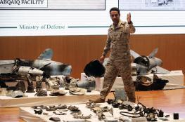 """الدفاع السعودية: الهجمات على """"أرامكو"""" نفذتها إيران وليست من اليمن"""