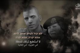 """صفحات عبرية تنشر أغنية للأسير """" شاؤول آرون"""" في الذكرى الثالثة لأسره"""