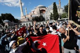 """تركيا تُعلن رسمياً تحويل """"آيا صوفيا"""" إلى مسجد"""