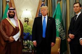 كوشنر: استراتيجيتنا بالشرق الأوسط لا تعتمد على السعودية بل على مصالحنا