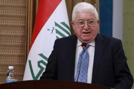 الرئيس العراقي: بغداد ليست طرف في الأزمة مع إيران أو ضد السعودية