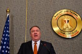 بومبيو: نعمل على تأسيس تحالف يضم دول الخليج ومصر والأردن