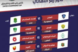 صدام مصري سعودي وديربي شمال إفريقي في ربع نهائي البطولة العربية