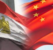 الصين-ومصر