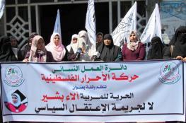 وقفة تضامنية بغزة مع المعتقلة في سجون السلطة آلاء بشير