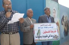 """وقفة احتجاجية بغزة ضد محاولات """"أونروا"""" تغيير المناهج"""