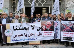 وقفة في غزة رفضاً لإجراءات عباس ضد القطاع
