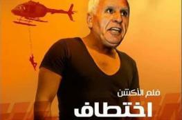 """""""الطائرة المخطوفة"""".. وسم يشعل مواقع التواصل يسخر من تصريحات عزام الأحمد"""