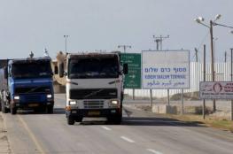 الاحتلال يعيد فتح معبر كرم أبو سالم اليوم