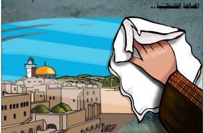 كاريكاتير أمية جحا - المصالحة الفلسطينية