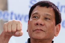 الرئيس الفلبيني يسمح للمواطنين بإطلاق النار على المسؤولين الذين يطلبون رشوة