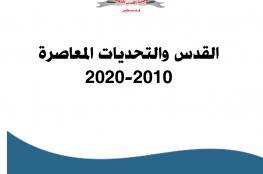 مؤسسة القدس الدولية تصدر كتاب مؤتمر القدس العلمي الثالث عشر