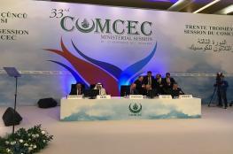 إسطنبول تستضيف مؤتمرًا اقتصاديًا لدعم القضية الفلسطينية