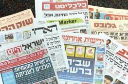 أبرز أقوال الصحافة العبرية