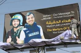 الاحتلال يقتل صحفيين فلسطينييْن ويصيب 262 آخرين خلال 2018