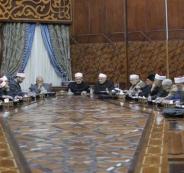 الاجتماع الطارئ للهيئة برئاسة فضيلة الإمام الأكبر شيخ الأزهر