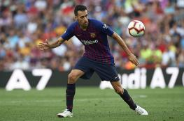 برشلونة يجدد عقد بوسكيتس حتى 2023 مع شرط جزائي بقيمة 500 مليون يورو