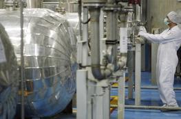 دول أوروبية: ليس لدى إيران أي حاجة مدنية لتخصيب اليورانيوم بنسبة 60%