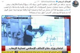 """أدرعي يحتفي بعرض """"التحالف الإسلامي"""" بالرياض صورة لمقاوم باعتباره إرهابي"""