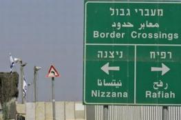 جيش الاحتلال يقرر إغلاق المعابر مع قطاع غزة