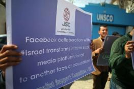 Gazan journalists protest 'discriminatory' targeting by Facebook