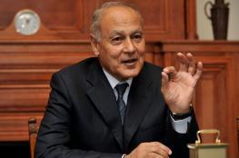 أبو الغيط: نقل السفارة الأمريكية للقدس ستفتح أبواب جهنم