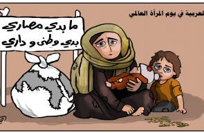 #كاريكاتير / أمية جحا  يوم المرأة العالمي