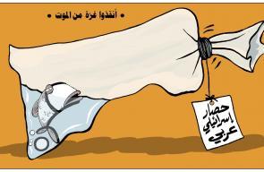 كاريكاتير أمية جحا - أنقذوا غزة من الموت