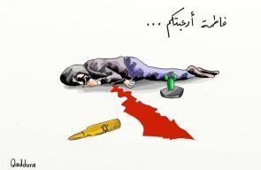 الشهيدة فاطمة حجيجي  كاريكاتير: أحمد قدّورة