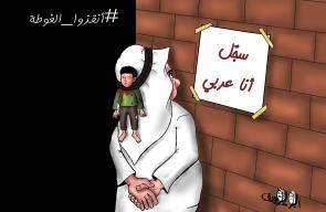 كاريكاتير أبو يوسف - أنقذوا الغوطة