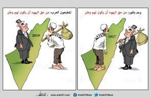 وعد بلفور والتطبيع - كاريكاتير علاء اللقطة