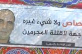 شاهد: بيت عزاء في غزة للناشط السياسي نزار بنات